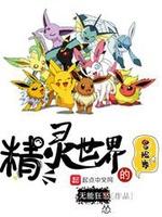 Pokemon Thế Giới Mạo Hiểm Gia