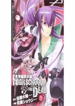 Highschool of the dead chi mệnh vận sụp đổ