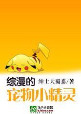 Tống Mạn Pokemon