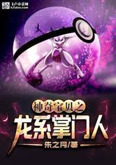 Pokemon chi long hệ chưởng môn nhân