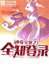 Pokemon Chi Toàn Năng Đăng Nhập