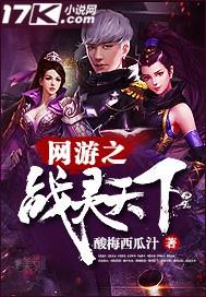 Võng Du Chi Chiến Linh Thiên Hạ