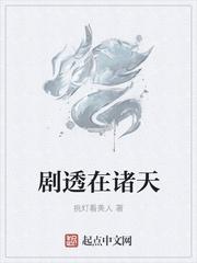 Kịch Thấu Tại Chư Thiên