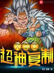 Long Châu Chi Siêu Thần Phục Chế