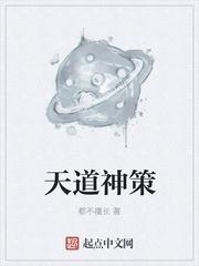 Thiên Đạo thần sách