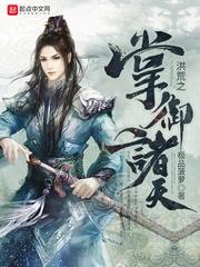 Hồng Hoang Chi Chưởng Ngự Chư Thiên