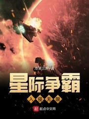 StarCraft Xâm Lấn Vô Hạn