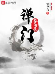 Thiền Môn Dị Văn Lục