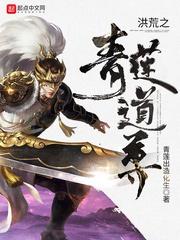 Hồng Hoang chi thanh liên đạo tôn