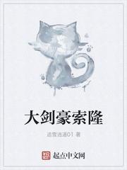Đại Kiếm Hào Zoro