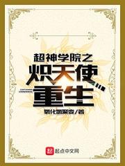 Siêu thần học viện chi Sí Thiên Sứ trọng sinh