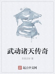Võ Động Chư Thiên Truyền Kỳ