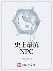Sử Thượng Nhất Hố NPC