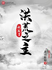Ta Thành Hồng Hoang Chi Chủ