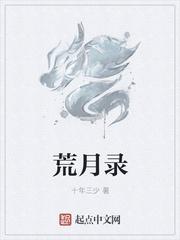 Hoang nguyệt lục
