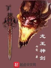 Long Vương thần kiếm