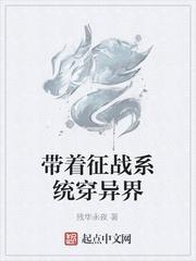 Mang Theo Chinh Chiến Hệ Thống Xuyên Dị Giới