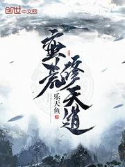 Hoang dã tu Thiên Đạo