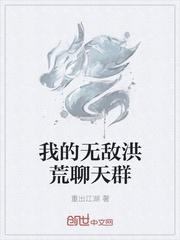 Ta Vô Địch Hồng Hoang Group Chat