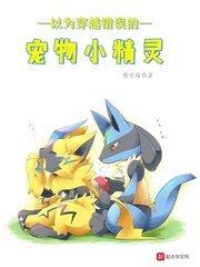 Cho rằng xuyên qua sai lầm Pokemon