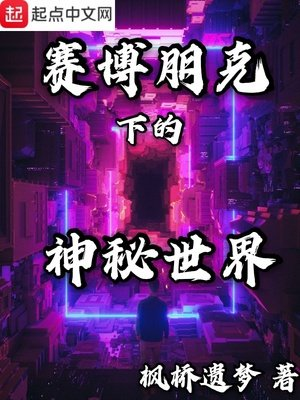 Cyberpunk hạ thần bí thế giới