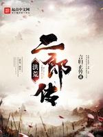 Hồng Hoang Nhị Lang Truyện